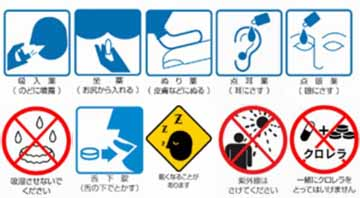 health pictograms from Japan